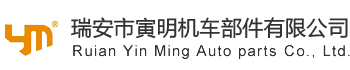 Ruian YinMing Auto Parts Co., Ltd.